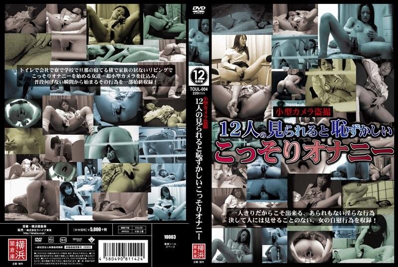[TOUL-004] 小型カメラ盗撮 12人の見られると恥ずかしいこっそりオナニー