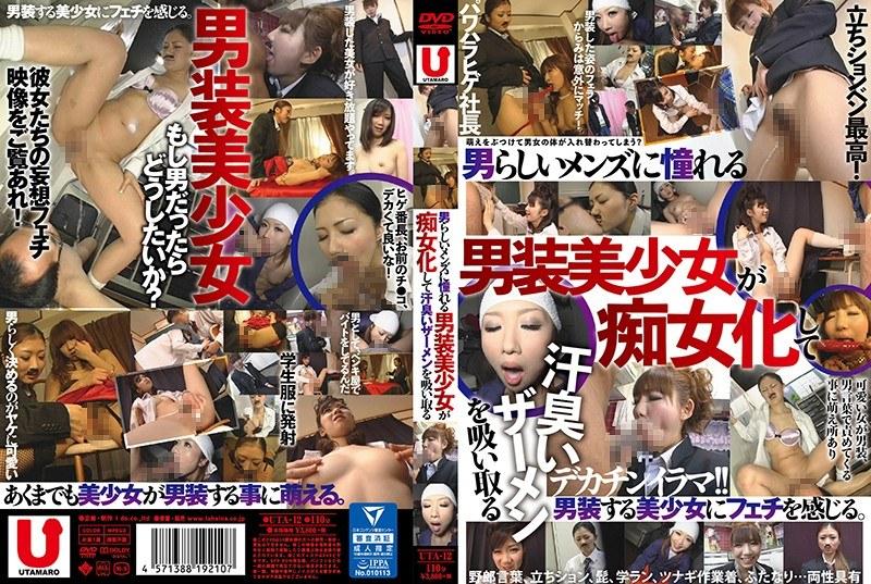男らしいメンズに憧れる男装美少女が痴女化して汗臭いザーメンを吸い取る 無料画像