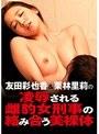 友田彩也香&栗林里莉の凌辱される雌豹女刑事の絡み合う美裸体