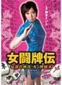 女闘牌伝 伝説の神技・ガン牌継承