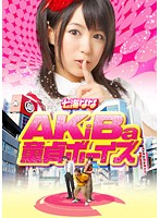 「AKiBa童貞ボーイズ」のパッケージ画像