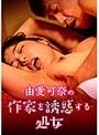 由愛可奈の作家を誘惑する処女