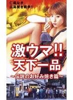 「激ウマ!!天下一品 伝説のお好み焼き篇」のパッケージ画像