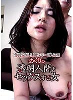 「透明変態人間シリーズVol.1 めぐりの透明人間とセックスする女」のパッケージ画像