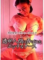 「透明変態人間シリーズVol.2 吉川あいみの透明人間に弄ばれたエッチなナース」のパッケージ画像