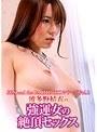 SEX and the PACHINKOシリーズVol.2 波多野結衣の強運女の絶頂セックス
