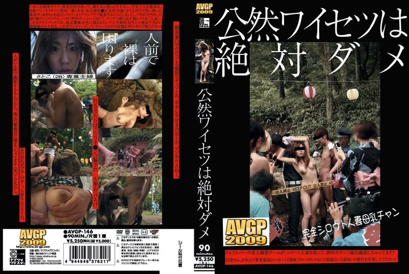 野外にて、巨乳の素人の青姦無料熟女動画像。公然ワイセツは絶対ダメ