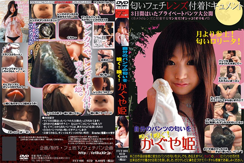 ランジェリーの女の子、桃井アンナ出演のオナニー無料動画像。自分のパンツの匂いを嗅ぐ!