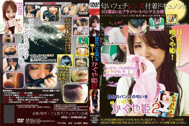 ランジェリーの女の子、蛯川真理出演のお漏らし無料動画像。自分のパンツの匂いを嗅ぐ!