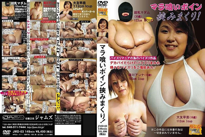 巨乳のマダム、滝川アンナ出演のパイズリ無料動画像。マラ喰いボイン挟みまくり!