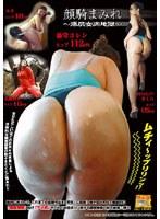 顔騎まみれ 〜爆尻女肉地獄〜 ダウンロード