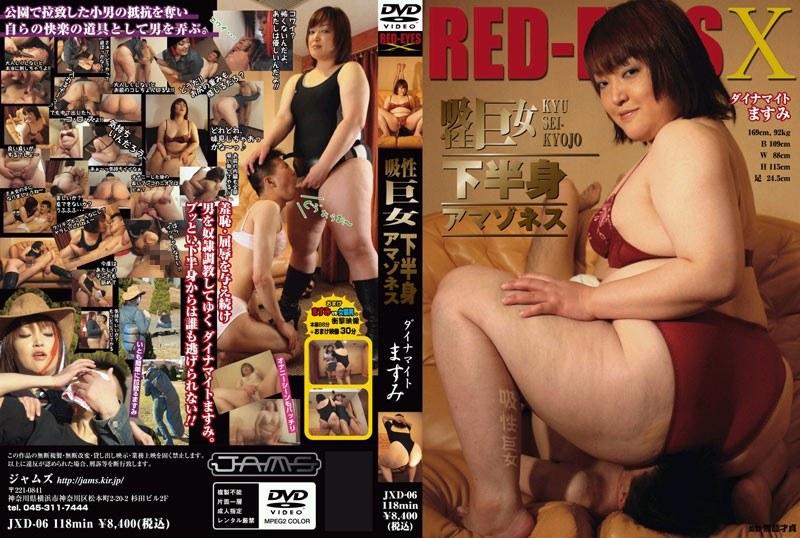 巨乳の素人女性の調教無料動画像。吸性巨女 下半身アマゾネス ダイナマイトますみ