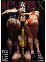 女肉の館 ~密室の巨尻雌カマキリ~