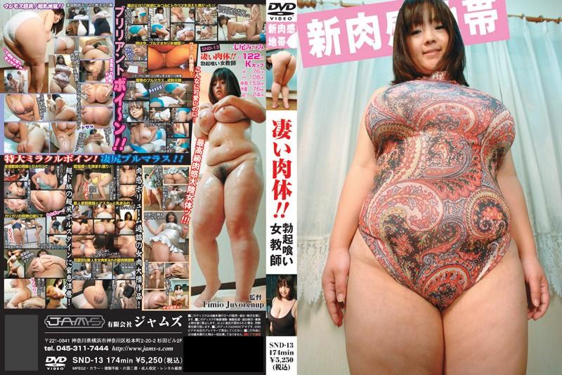 ボディコンの女教師、七尾みつみ出演のイタズラ無料動画像。凄い肉体!