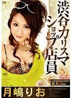 (h_206spz042)[SPZ-042] 渋谷カリスマショップ店員 月嶋りお ダウンロード