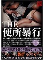 (h_207spz028)[SPZ-028] THE便所暴行 ダウンロード