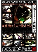 六本木タクシー盗撮24時