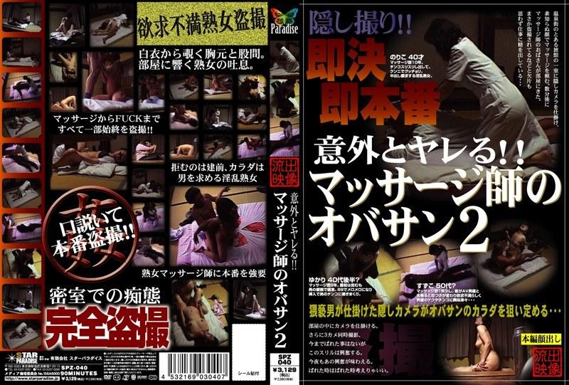 【オバハーンマッサージ】旅館にて、淫乱の熟女のフェラ無料動画像。意外とヤレる!