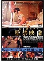 新宿某ホテル監禁映像