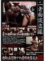 (h_207spz085)[SPZ-085] 二者面談盗撮 教師とお受験ママの禁断映像流出 ダウンロード