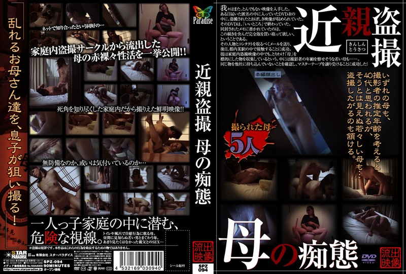 寝室にて、人妻の盗撮無料熟女動画像。近親盗撮 母の痴態