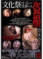 (h_207spz101)[SPZ-101] 文化祭のトイレに仕掛けた盗撮カメラ ダウンロード