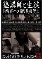 (h_207spz116)[SPZ-116] 塾講師と生徒 自習室ハメ撮り映像流出 ダウンロード