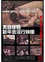 (h_207spz122)[SPZ-122] 実録投稿 新年会淫行映像 ダウンロード