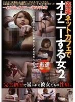 (h_210rsino00135)[RSINO-135] 盗撮 ネットカフェでオナニーする女 2 ダウンロード
