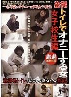 (h_210rsino00148)[RSINO-148] 盗撮 トイレでオナニーする女 女子校生編 ダウンロード