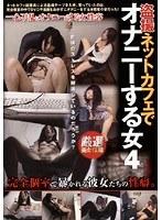 (h_210rsino00156)[RSINO-156] 盗撮 ネットカフェでオナニーする女 4 ダウンロード