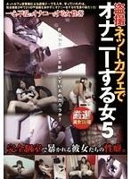 (h_210rsino00173)[RSINO-173] 盗撮 ネットカフェでオナニーする女 5 ダウンロード