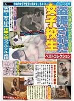 「盗撮された女子校生 シリーズ1 ベストコレクション」のパッケージ画像