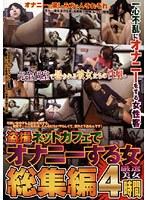 (h_210rsino00202)[RSINO-202] 盗撮 ネットカフェでオナニーする女 総集編 4時間 ダウンロード