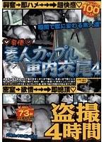 ◆発情◆ 素人カップル車内交尾 4 盗撮4時間