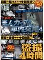 ◆発情◆ 素人カップル車内交尾 4 盗...