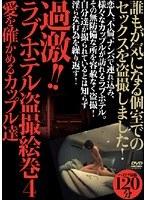 (h_210sino041)[SINO-041] 過激!!ラブホテル盗撮絵巻 4 愛を確かめるカップル達 ダウンロード