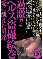 (h_210sino068)[SINO-068] 過激!!ヘルス盗撮絵巻 愛に飢えた男達 ダウンロード