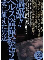 (h_210sino078)[SINO-078] 過激!!ヘルス盗撮絵巻 2 愛に飢えた男達 ダウンロード