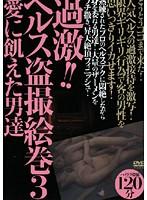 (h_210sino086)[SINO-086] 過激!!ヘルス盗撮絵巻 3 愛に飢えた男達 ダウンロード