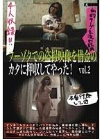 (h_210sino094)[SINO-094] フーゾクでの盗撮映像を借金のカタに押収してやった! vol.2 ダウンロード