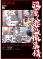 (h_210sino095)[SINO-095] 湯の宿人妻盗撮慕情 ダウンロード