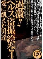 (h_210sino096)[SINO-096] 過激!!ヘルス盗撮絵巻 4 愛に飢えた男達 ダウンロード