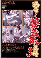 (h_210sino00111)[SINO-111] 湯の宿人妻盗撮慕情 3 ダウンロード