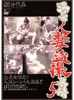 (h_210sino00122)[SINO-122] 湯の宿人妻盗撮慕情 5 ダウンロード