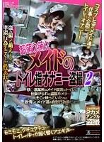 「超萌え萌えメイドのトイレ指オナニー盗撮2」のパッケージ画像
