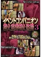 イベントコンパニオン 控え室着替え盗撮 3