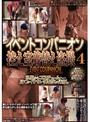 イベントコンパニオン 控え室着替え盗撮 4