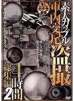 素人カップル車内交尾 盗撮4時間総集編 2