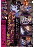 (h_210sino00177)[SINO-177] エロ祈とう師・エロ坊さんの変態除霊・おはらい事件映像 2 ダウンロード